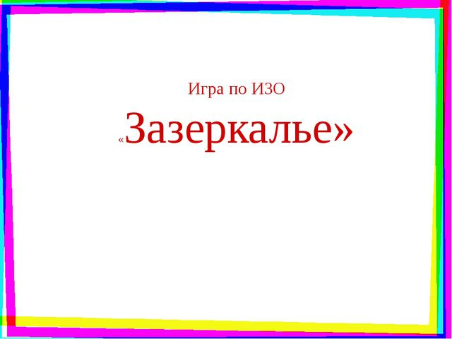 Игра по ИЗО «Зазеркалье»