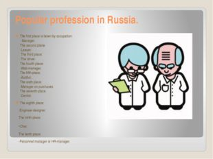 Popular profession in Russia. The first place is taken by occupation: -Manage
