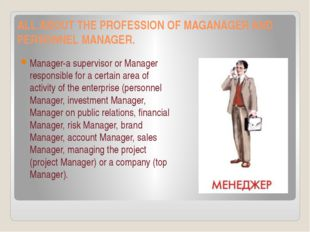 ALL ABOUT THE PROFESSION OF MAGANAGER AND PERSONNEL MANAGER. Manager-a superv