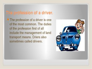 The profession of a driver. The profession of a driver is one of the most com