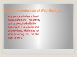About the profession of Web-Manager. Any person who has a head on his shoulde
