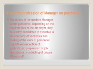 About the profession of Manager on purchases. The duties of the modern Manage
