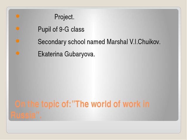 """On the topic of:""""The world of work in Russia"""". Project. Pupil of 9-G class S..."""