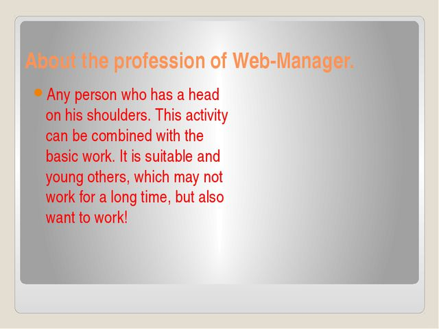 About the profession of Web-Manager. Any person who has a head on his shoulde...