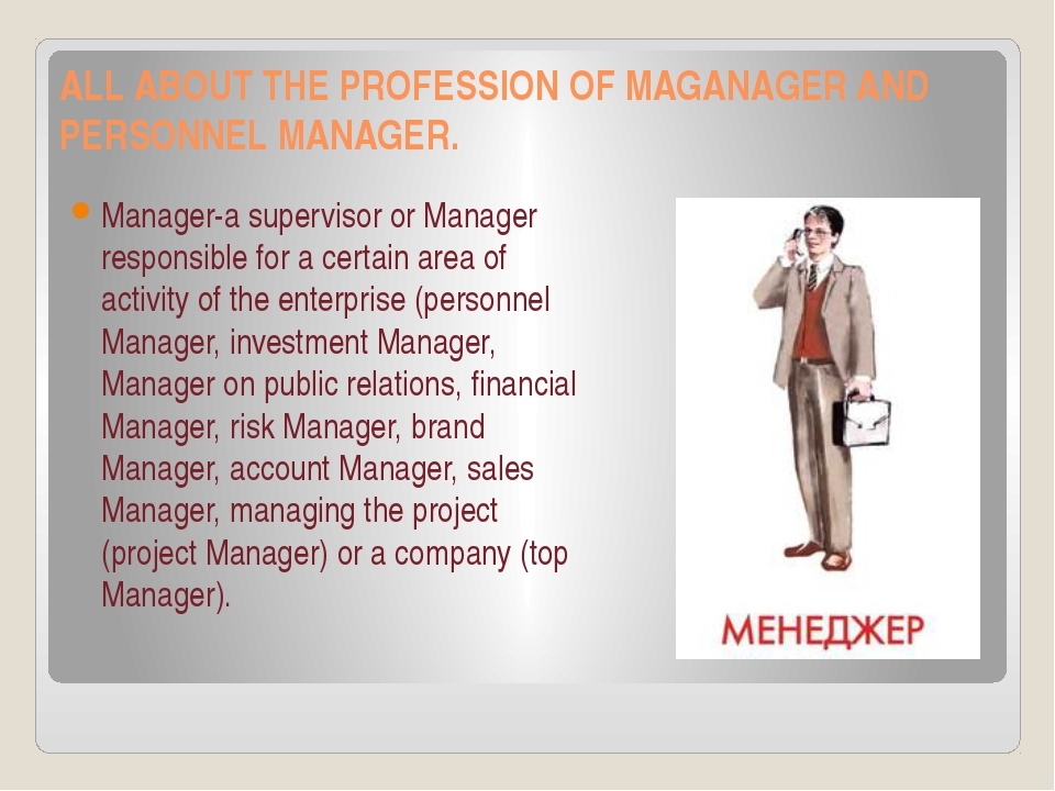 ALL ABOUT THE PROFESSION OF MAGANAGER AND PERSONNEL MANAGER. Manager-a superv...