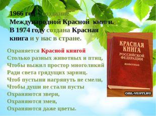Охраняется Красной книгой Столько разных животных и птиц, Чтобы выжил простор