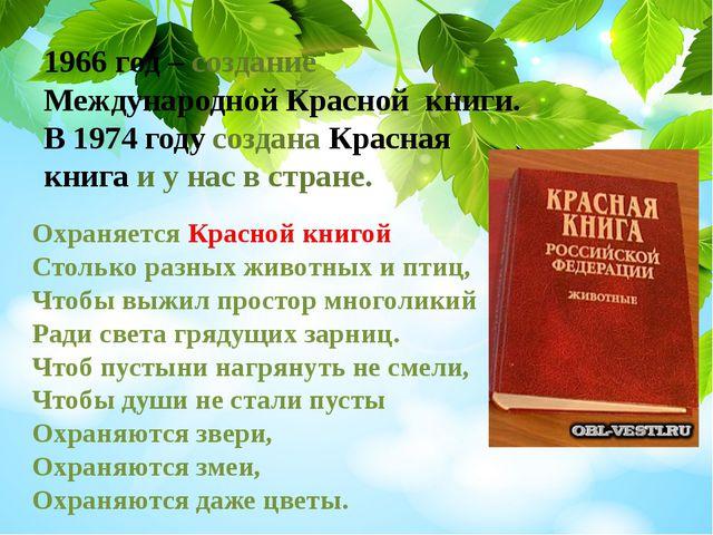 Охраняется Красной книгой Столько разных животных и птиц, Чтобы выжил простор...