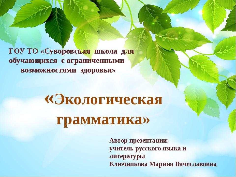 «Экологическая грамматика» ГОУ ТО «Суворовская школа для обучающихся с огран...