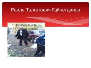 Раиль Талгатович Гайнетдинов