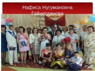 Нафиса Нугумановна Гайнетдинова