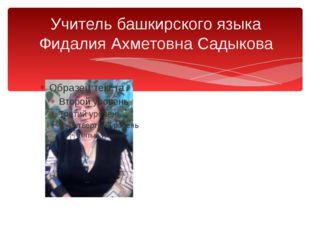 Учитель башкирского языка Фидалия Ахметовна Садыкова