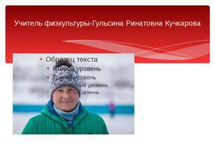 Учитель физкультуры-Гульсина Ринатовна Кучкарова
