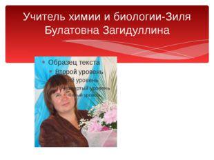 Учитель химии и биологии-Зиля Булатовна Загидуллина