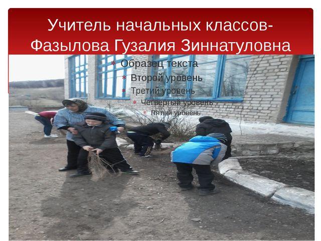 Учитель начальных классов-Фазылова Гузалия Зиннатуловна