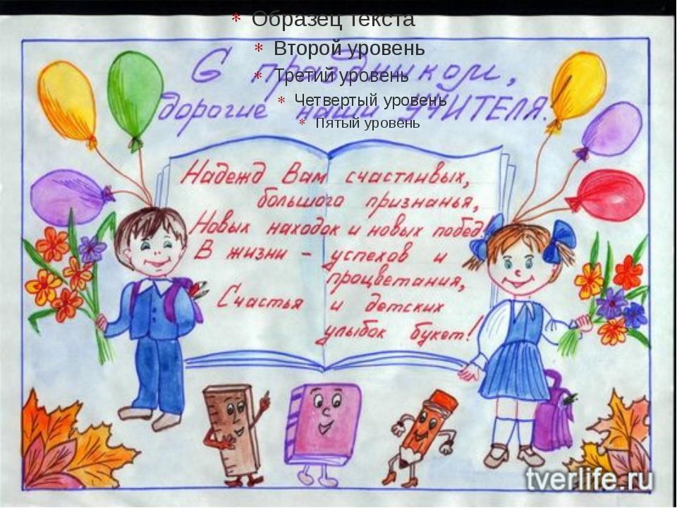 Как нарисовать открытку с днем рождения учителя