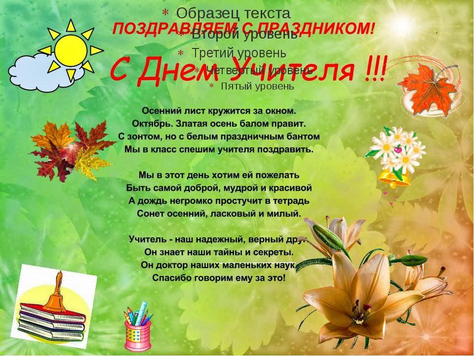 Сценарии поздравления педагогов