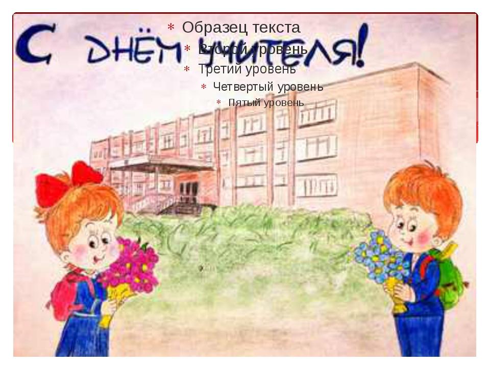 Картинки для учителей с юбилеем школы