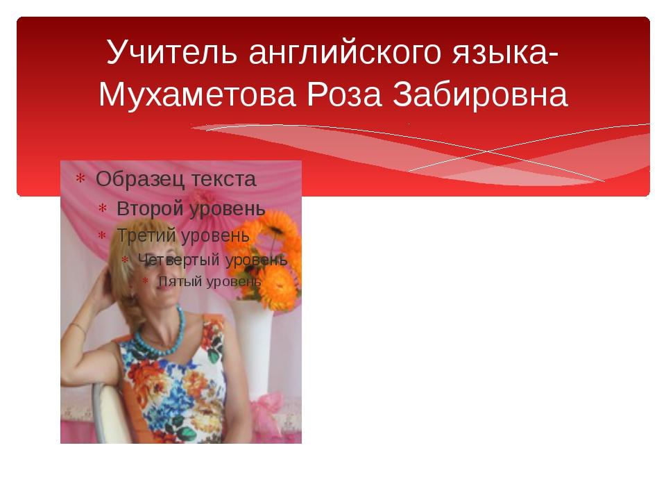 Учитель английского языка-Мухаметова Роза Забировна