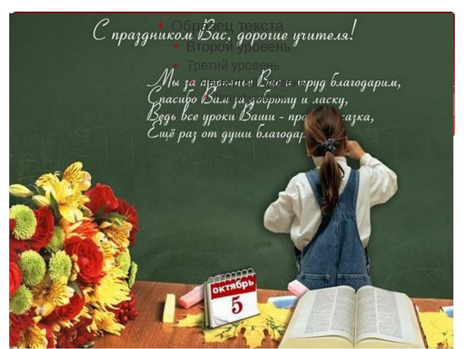 Поздравление с днем учителя для учителя русского