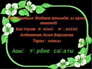 Ашық тәрбие сағаты №5 Жамбыл Жабаев атындағы орта мектебі Бастауыш пәнінің мұ