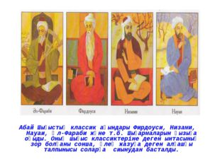 Абай Шығыстың классик ақындары Фирдоуси, Низами, Науаи, Әл-Фараби және т.б. Ш