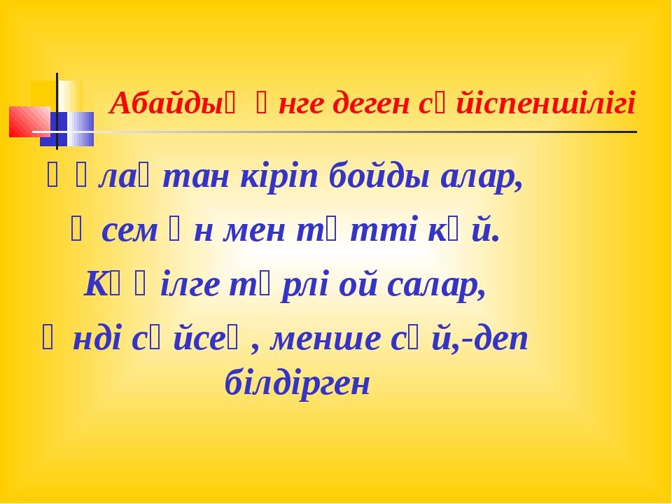 Абайдың әнге деген сүйіспеншілігі Құлақтан кіріп бойды алар, Әсем ән мен тәтт...