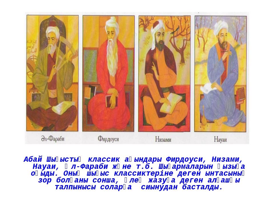 Абай Шығыстың классик ақындары Фирдоуси, Низами, Науаи, Әл-Фараби және т.б. Ш...