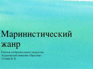 Маринистический жанр Учитель изобразительного искусства Кураховской гимназии
