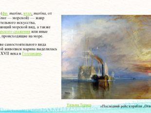Марина (фр.marine, итал.marina, от лат.marinus— морской)— жанр изобразит