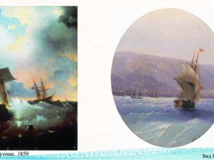 Парусник. 1859 Вид Крыма.1851