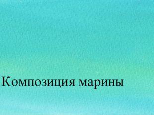 Композиция марины