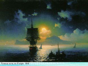 Лунная ночь на Капри. 1841
