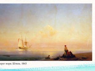 Берег моря. Штиль. 1843