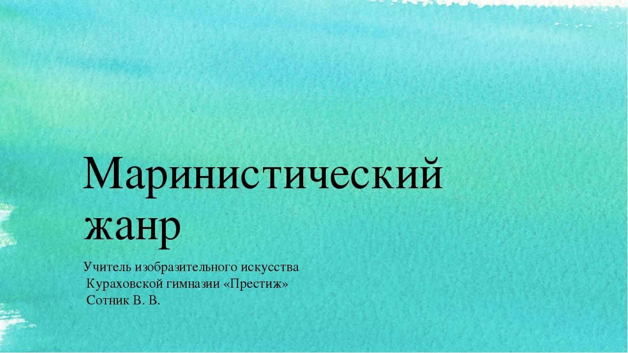 Маринистический жанр Учитель изобразительного искусства Кураховской гимназии...