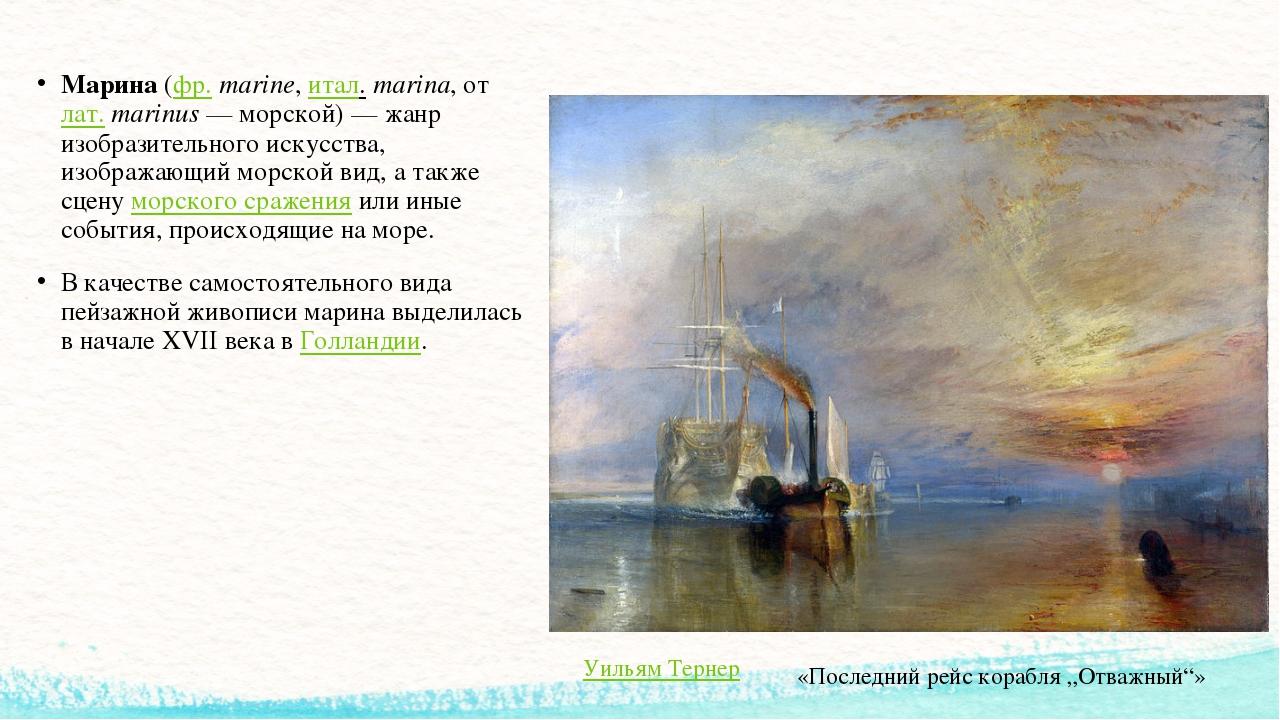 Марина (фр.marine, итал.marina, от лат.marinus— морской)— жанр изобразит...