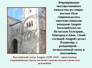 Князь стремился ограничить традиционные права местных бояр и князей, проявляя