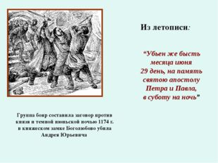 Заговорщики (бояре Кучковичи) подошли к спальне князя. Один из них постучал.
