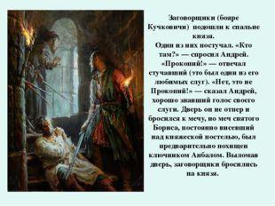 По этим ступеням спускался смертельно раненый Князь Андрей Боголюбский Сильн