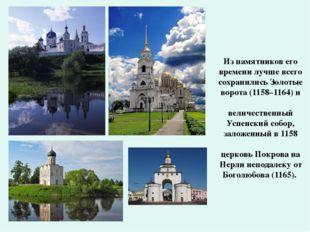 Всеволод Большое Гнездо (1176–1212 гг.) Правил Владимиро-Суздальском княжеств