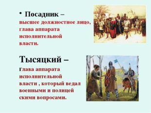 Проверим знания В начале XII в. в Новгороде установилась: а) республика б)