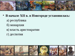 Во Владимиро-Суздальском княжестве формировалась: а) княжеская власть, огран