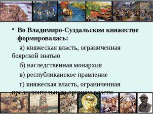 Одной из особенностей развития Галицко-Волынского княжества являлось наличие: