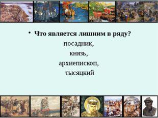 ДЗ параграф 10-11 Подготовить сообщения о русских князьях, презентацию – экск