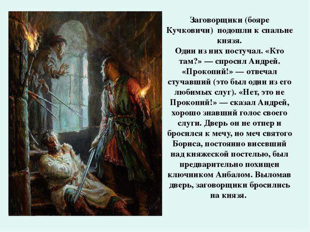 По этим ступеням спускался смертельно раненый Князь Андрей Боголюбский Сильн...