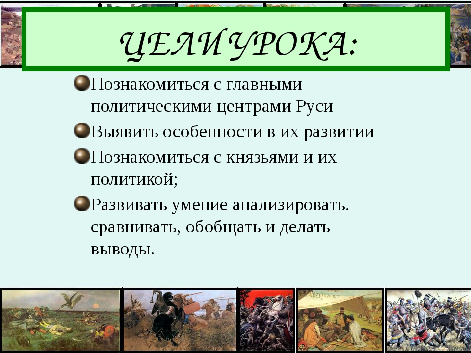 ЦЕЛИ УРОКА: Познакомиться с главными политическими центрами Руси Выявить особ...