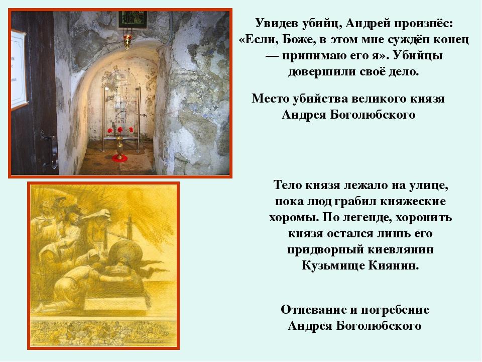 Из памятников его времени лучше всего сохранились Золотые ворота (1158–1164)...