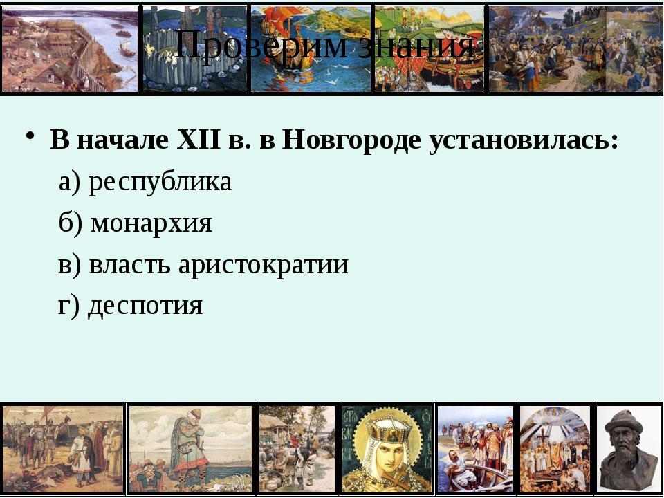 Во Владимиро-Суздальском княжестве формировалась: а) княжеская власть, огран...