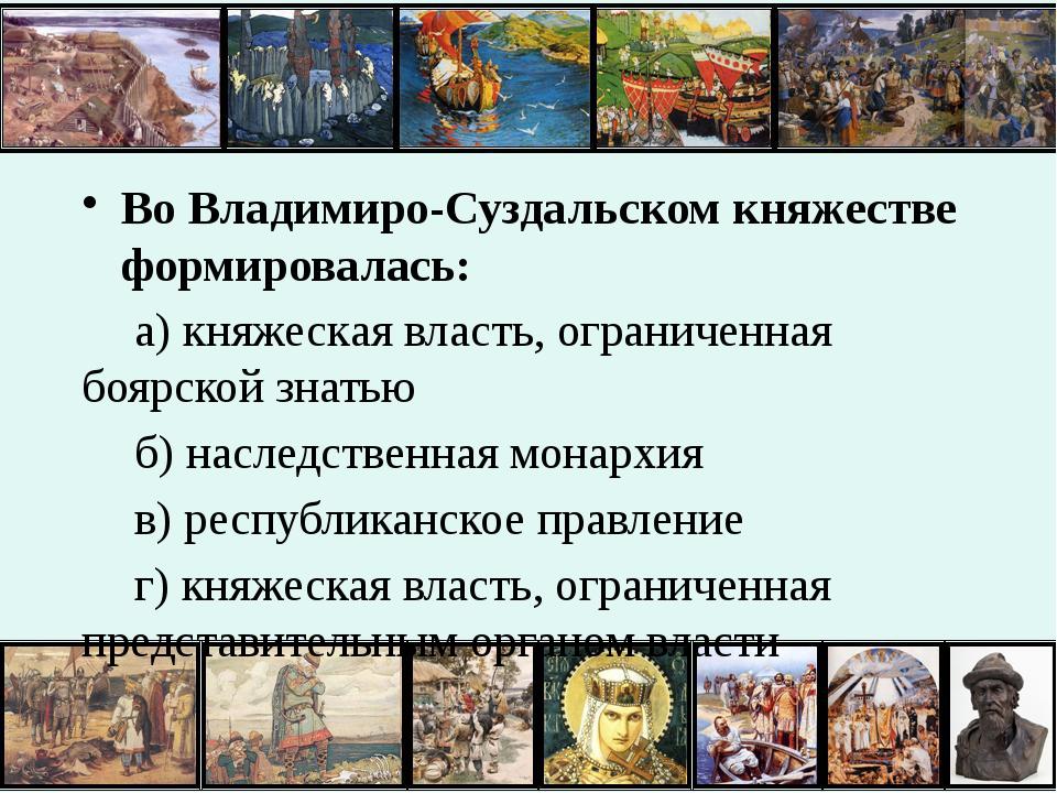 Одной из особенностей развития Галицко-Волынского княжества являлось наличие:...