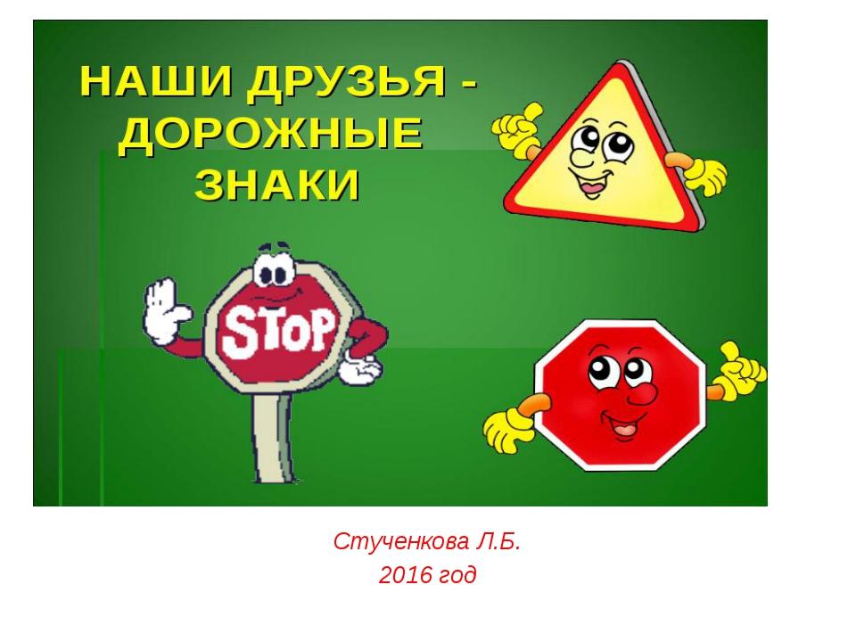 Стученкова Л.Б. 2016 год