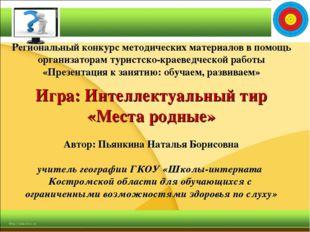 Региональный конкурс методических материалов в помощь организаторам туристско